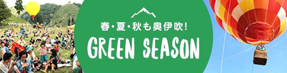 Okuibuki Snow Resort GREEN SEASON